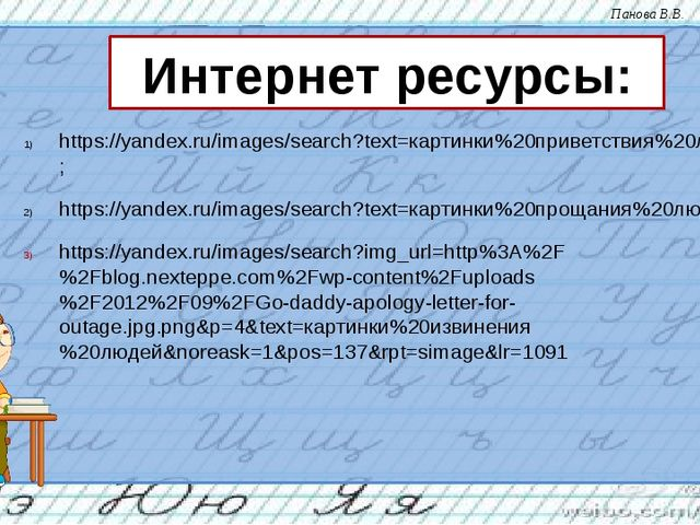Интернет ресурсы: https://yandex.ru/images/search?text=картинки%20приветствия...