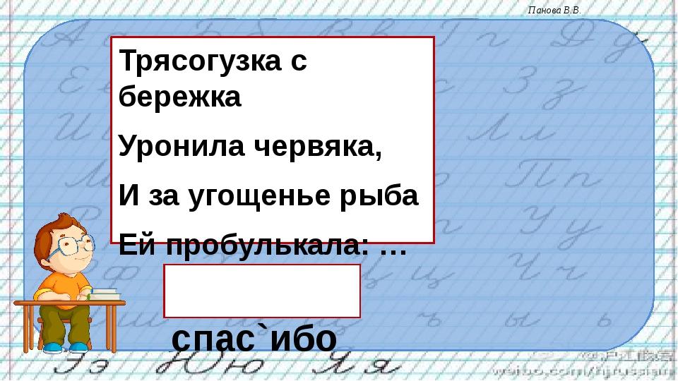 Трясогузка с бережка Уронила червяка, И за угощенье рыба Ей пробулькала: … с...
