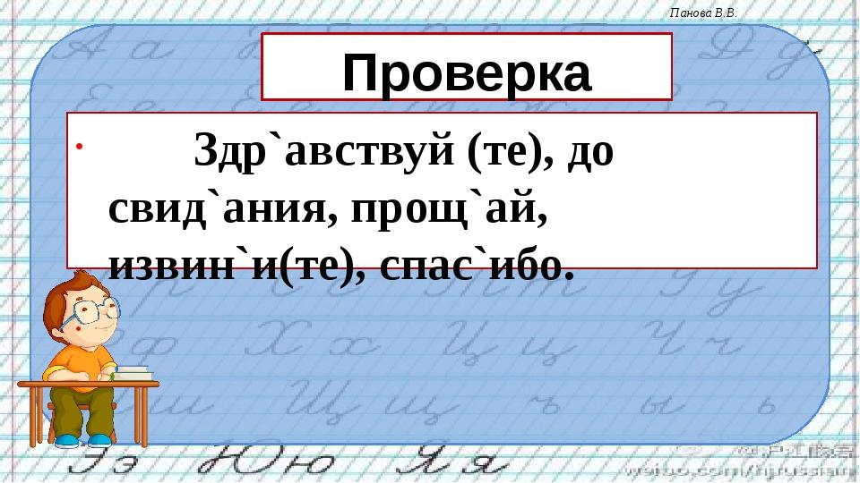 Проверка Здр`авствуй (те), до свид`ания, прощ`ай, извин`и(те), спас`ибо. Па...