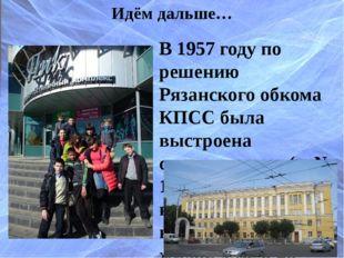 Идём дальше… В 1957 году по решению Рязанского обкома КПСС была выстроена сов