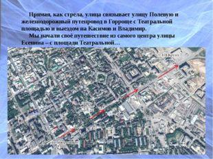 Прямая, как стрела, улица связывает улицу Полевую и железнодорожный путепров