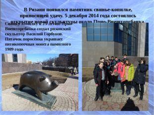 В Рязани появился памятник свинье-копилке, приносящей удачу. 5 декабря 2014 г
