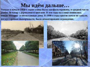 Мы идём дальше… Только в начале 1950-х годов улица была заасфальтирована, в с