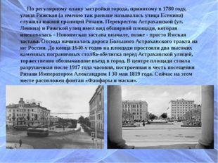 По регулярному плану застройки города, принятому в 1780 году, улица Ряжская