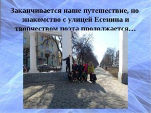 Заканчивается наше путешествие, но знакомство с улицей Есенина и творчеством
