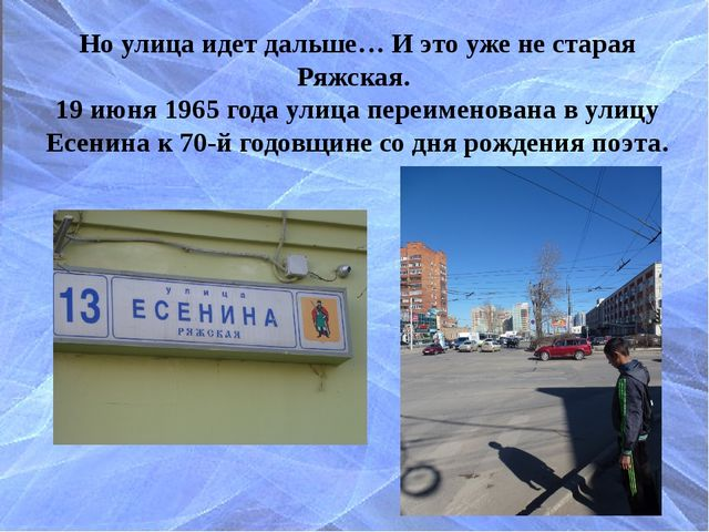 Но улица идет дальше… И это уже не старая Ряжская. 19 июня 1965 года улица пе...