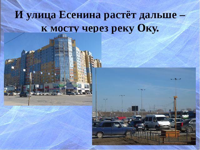 И улица Есенина растёт дальше – к мосту через реку Оку.