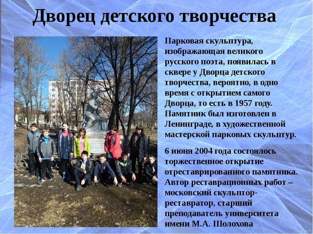 Дворец детского творчества Парковая скульптура, изображающая великого русског...