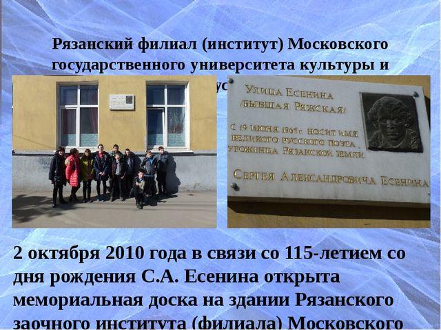 Рязанский филиал (институт) Московского государственного университета культур...