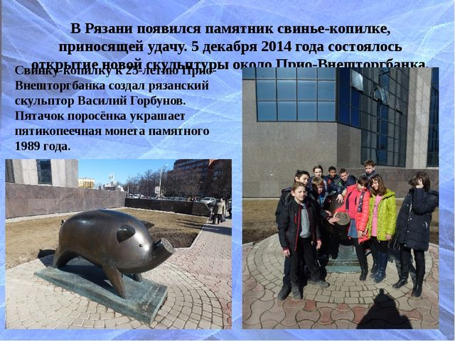 В Рязани появился памятник свинье-копилке, приносящей удачу. 5 декабря 2014 г...