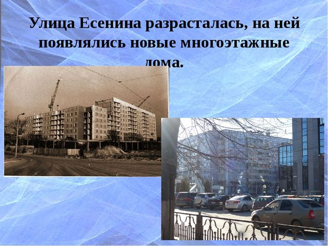 Улица Есенина разрасталась, на ней появлялись новые многоэтажные дома.