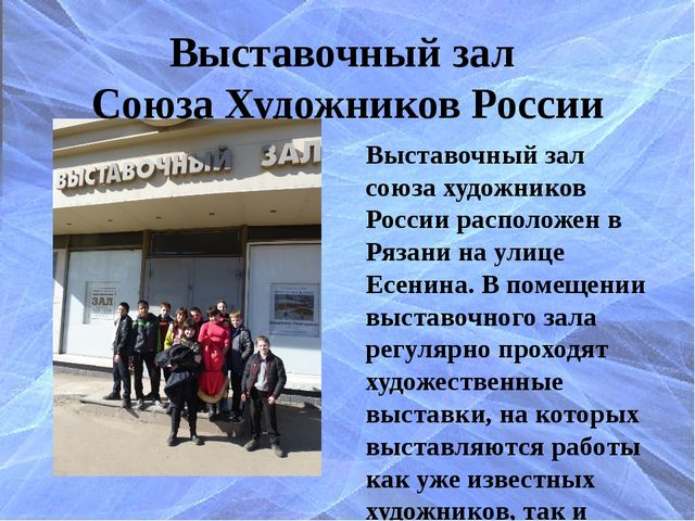 Выставочный зал Союза Художников России Выставочный зал союза художников Росс...