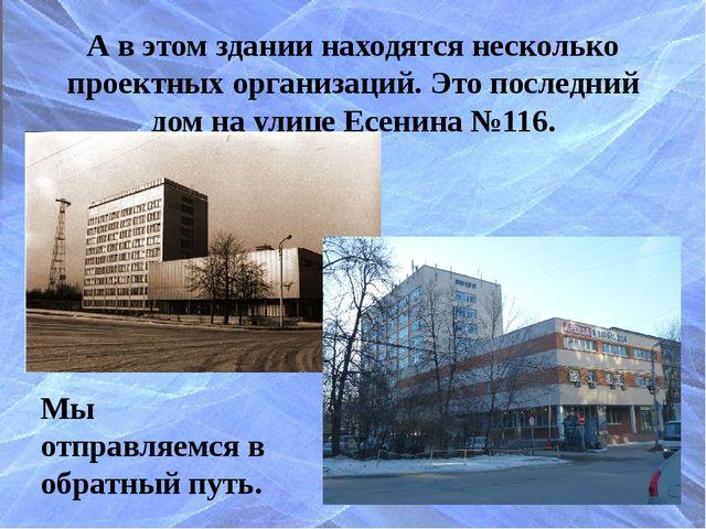 А в этом здании находятся несколько проектных организаций. Это последний дом...