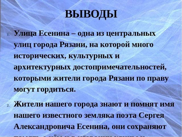 ВЫВОДЫ Улица Есенина – одна из центральных улиц города Рязани, на которой мно...