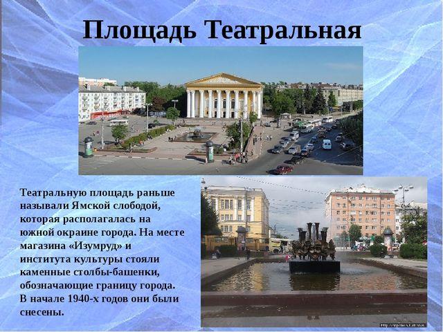 Площадь Театральная Театральную площадь раньше называли Ямской слободой, кото...