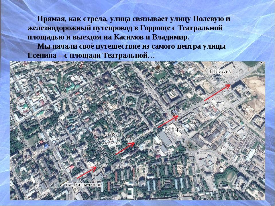 Прямая, как стрела, улица связывает улицу Полевую и железнодорожный путепров...
