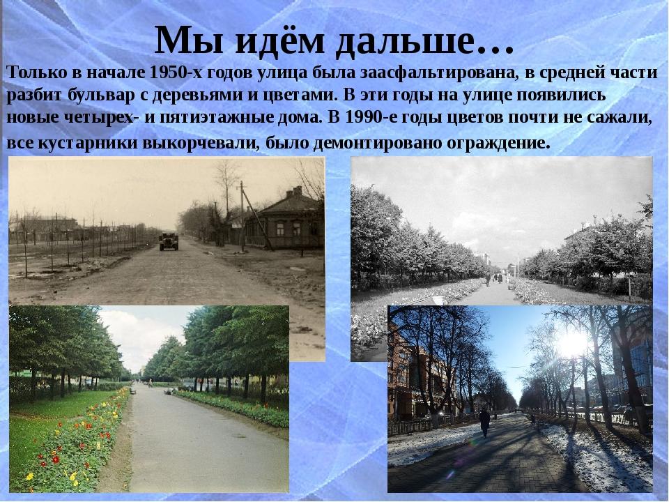Мы идём дальше… Только в начале 1950-х годов улица была заасфальтирована, в с...