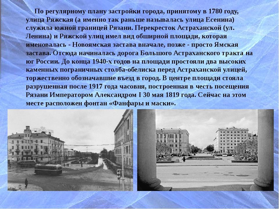 По регулярному плану застройки города, принятому в 1780 году, улица Ряжская...