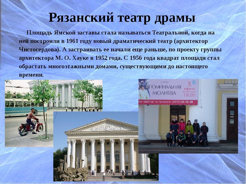 Рязанский театр драмы Площадь Ямской заставы стала называться Театральной, к...