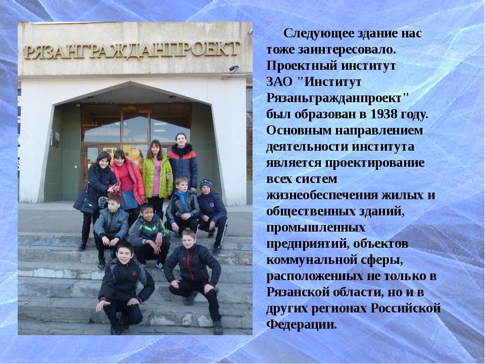 """Следующее здание нас тоже заинтересовало. Проектный институт ЗАО """"Институт Р..."""