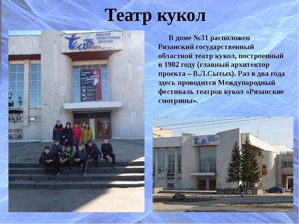 Театр кукол В доме №31 расположен Рязанский государственный областной театр...