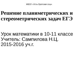 Решение планиметрических и стереометрических задач ЕГЭ Урок математики в 10-1