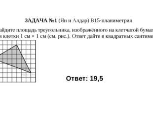 Ответ: 19,5