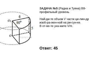 ЗАДАЧА №5 (Радна и Туяна) В8-профильный уровень Найдите объемVчасти цили