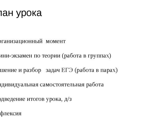 План урока Организационный момент Мини-экзамен по теории (работа в группах) Р...