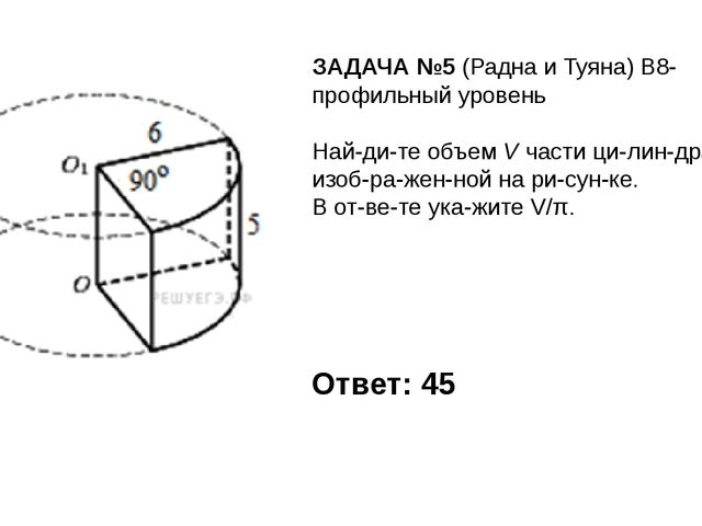 ЗАДАЧА №5 (Радна и Туяна) В8-профильный уровень Найдите объемVчасти цили...