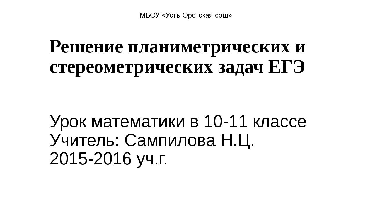 Решение планиметрических и стереометрических задач ЕГЭ Урок математики в 10-1...