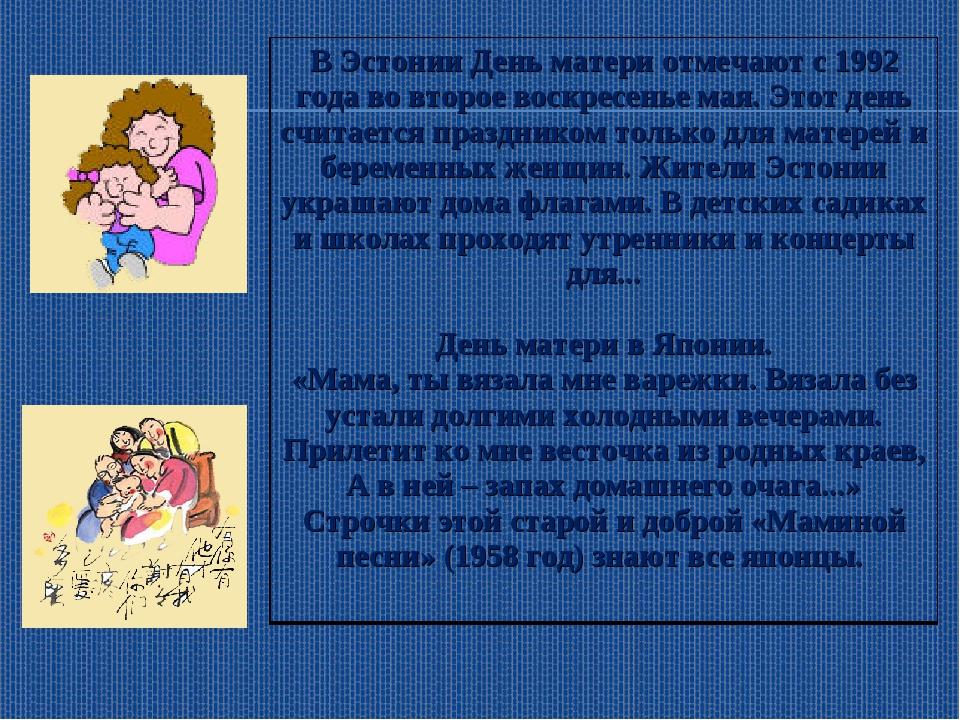 В Эстонии День матери отмечают с 1992 года во второе воскресенье мая. Этот де...