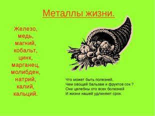 Металлы жизни. Железо, медь, магний, кобальт, цинк, марганец, молибден, натри