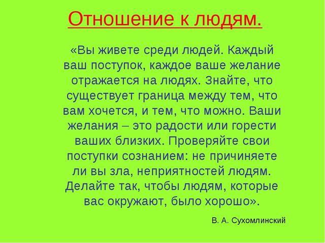 Отношение к людям. «Вы живете среди людей. Каждый ваш поступок, каждое ваше ж...