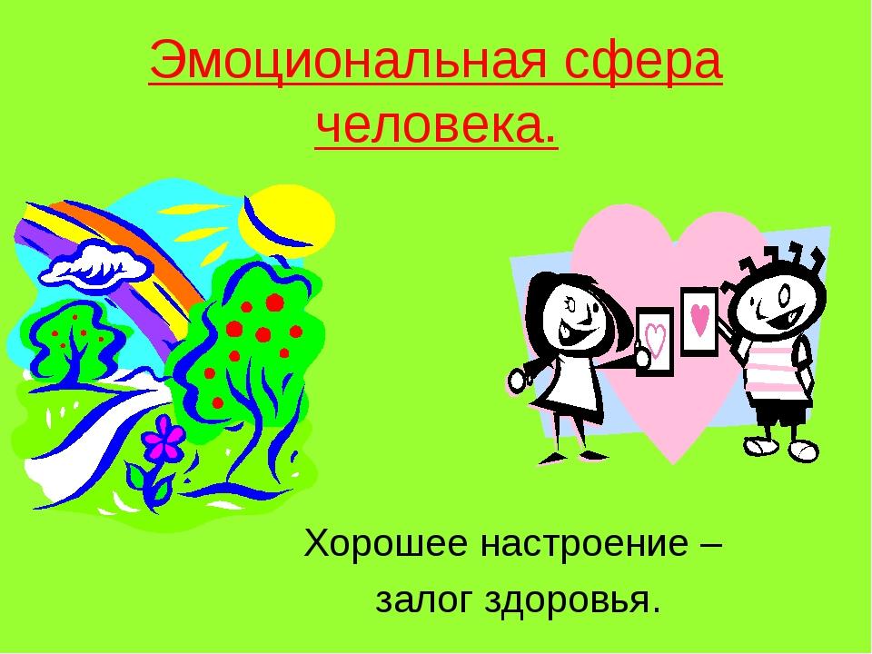 Эмоциональная сфера человека. Хорошее настроение – залог здоровья.