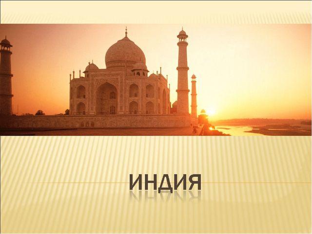Презентацию по географии на тему индии