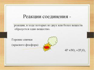 Реакции соединения - реакции, в ходе которых из двух или более веществ образу