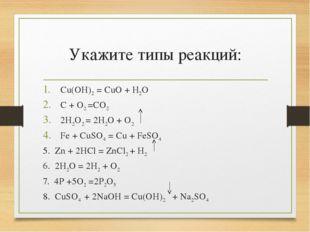Укажите типы реакций: Cu(OH)2 = CuO + H2O C + O2 =CO2 2H2O2 = 2H2O + O2 Fe +
