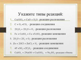 Укажите типы реакций: Cu(OH)2 = CuO + H2O –реакция разложения C + O2 =CO2 – р