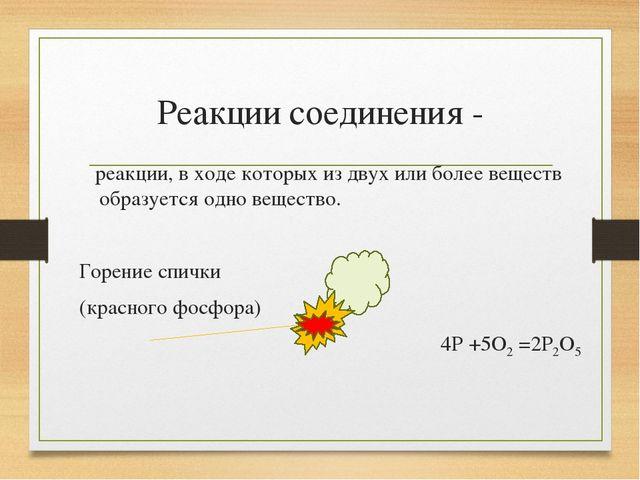 Реакции соединения - реакции, в ходе которых из двух или более веществ образу...