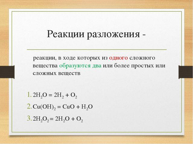 Реакции разложения - реакции, в ходе которых из одного сложного вещества обра...