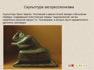 Скульптура экспрессионизма Скульпторы Эрнст Барлах, тяготевший к реалистично