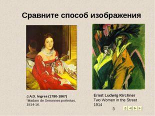 """Сравните способ изображения J.A.D. Ingres (1780-1867) """"Madam de Senonnes por"""
