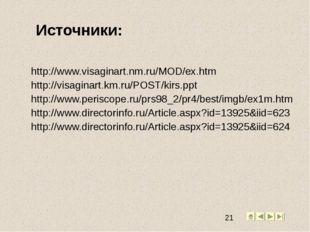 Источники: http://www.visaginart.nm.ru/MOD/ex.htm http://visaginart.km.ru/PO