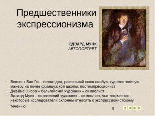 Предшественники экспрессионизма Венсент Ван Гог - голландец, развивший свою