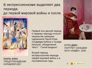 ПАУЛЬ КЛЕЕ. ПРЕДУПРЕЖДЕНИЕ КОРАБЛЕЙ.1917 Первый или ранний период. К первому