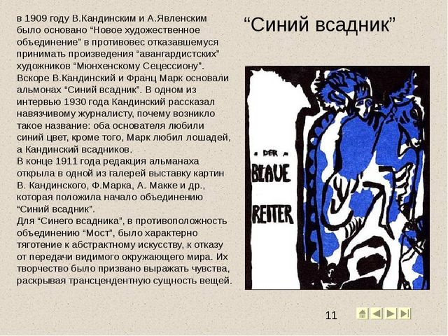 """""""Синий всадник"""" в 1909 году В.Кандинским и А.Явленским было основано """"Новое..."""