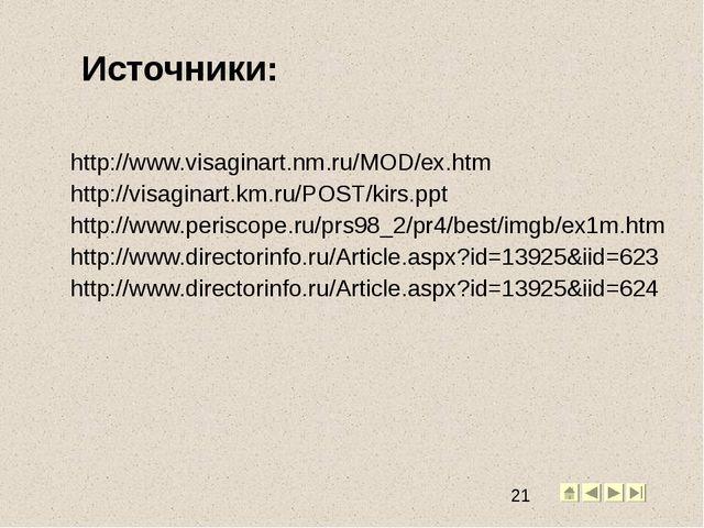Источники: http://www.visaginart.nm.ru/MOD/ex.htm http://visaginart.km.ru/PO...