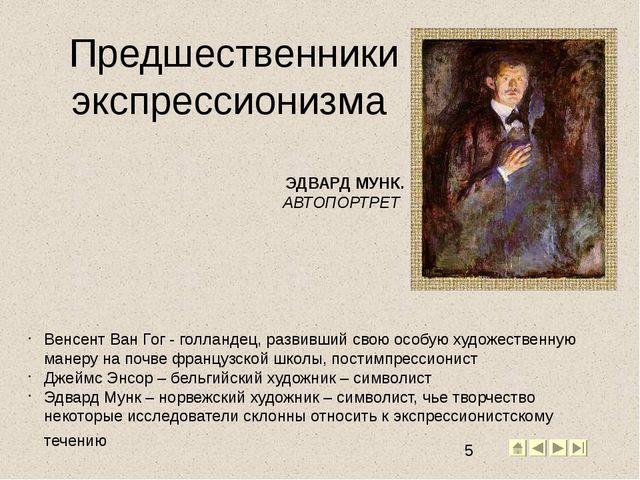 Предшественники экспрессионизма Венсент Ван Гог - голландец, развивший свою...