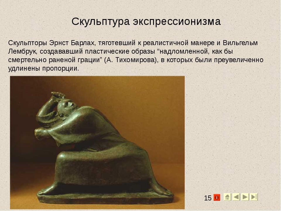 Скульптура экспрессионизма Скульпторы Эрнст Барлах, тяготевший к реалистично...